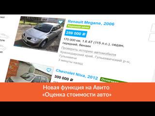 Новая функция на Авито «Оценка стоимости авто»