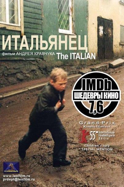 Итальянец (2005) 2 ???? Берлинский кинофестиваль