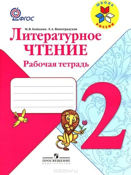 тетрадь по литературному чтению бунеев гдз