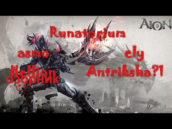 Aion eu 6.2 по РУССКИ Runatorium Asmo (helli) vs Ely (antri)