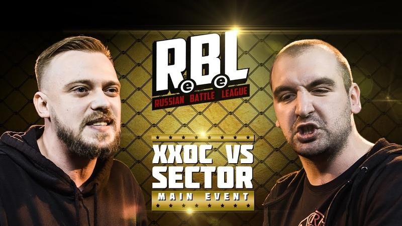 RBL ХХОС VS SECTOR (MAIN EVENT, RUSSIAN BATTLE LEAGUE)
