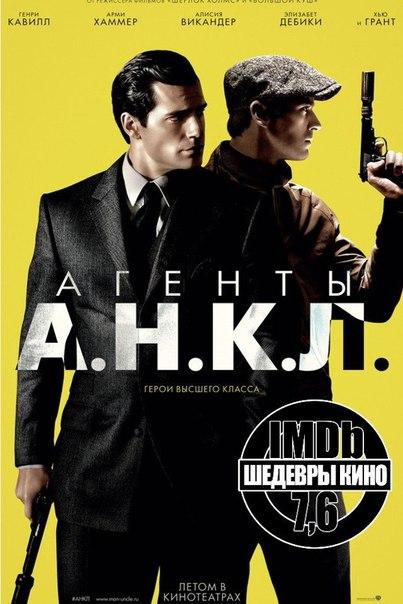 Агенты А.Н.К.Л (2015)