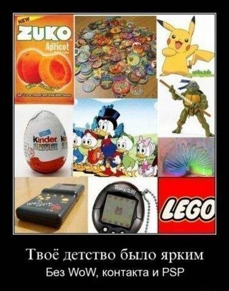 Вспомним детство! 90-е | ВКонтакте