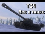 T34: Все о танке