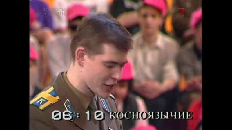 Пойми меня (28.04.1995) Выпуск 12