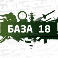 """Логотип """"База-18"""". Страйкбольный клуб. Ижевск."""