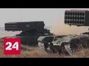 В Волгоградской области прошли учения расчетов тяжелых огнеметов Россия 24