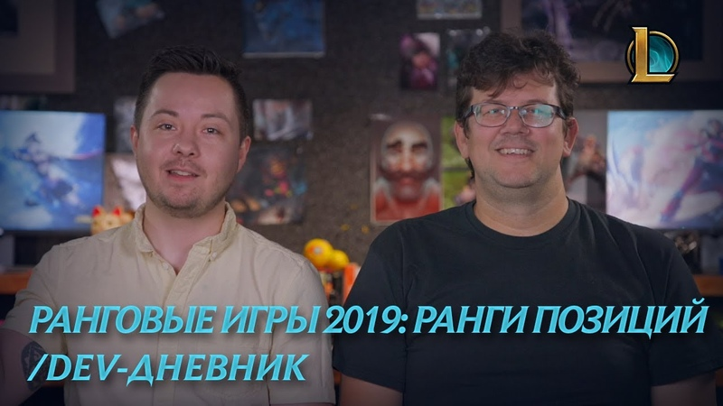 Ранговые игры 2019 ранги позиций dev дневник League of Legends