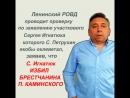 Кто покрывает участковых Ленинского РОВД