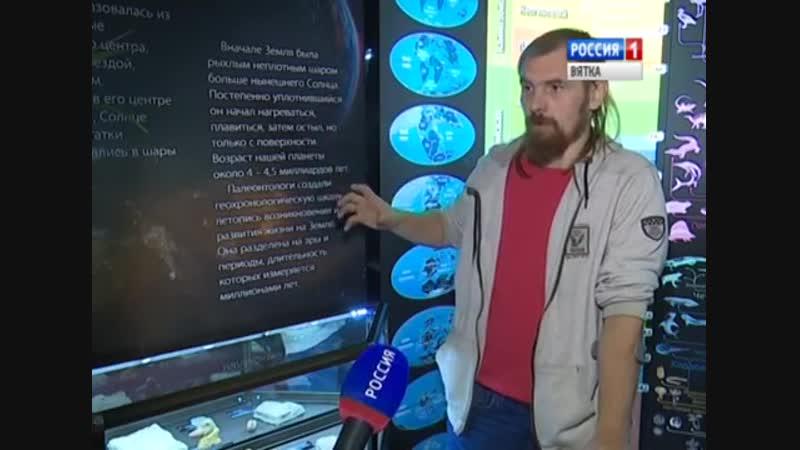 10-16-2018 ГТРК - Выставка головоногих в Вятском палеонтологическом