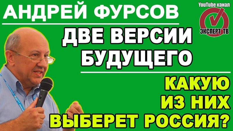 Андрей Фурсов прежний мир доживает последние годы куда пойдет РФ 28 11 2018