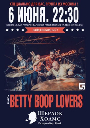 06.06 BETTY BOOP LOVERS - Обнинск