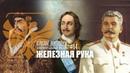 Следы Империи: Железная рука. Иван IV (Грозный), Пётр I и Иосиф Сталин. Документальный фильм. 12