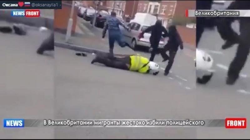 Мигранты жёстко избивают полицейских...