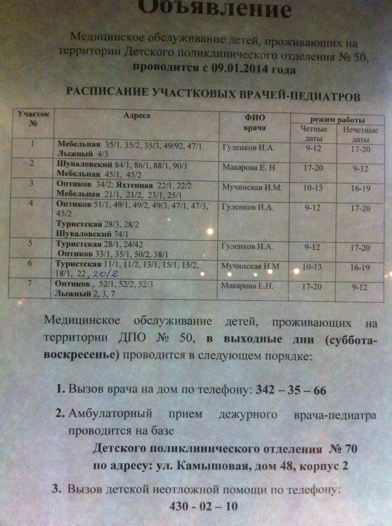 Волковыск поликлиника запись