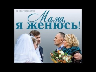 Мама, я женюсь! 2014 Мелодрамы (Русский фильм) Full