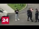 На Украине мужчина выстрелил в безалаберного полицейского из его же оружия - Россия 24