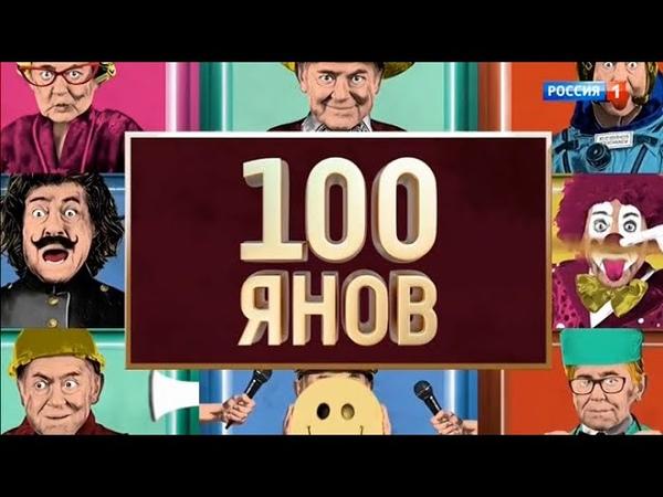 ОБОССАТЬСЯ СО СМЕХУ... 100ЯНОВ. Новое шоу Юрия Стоянова