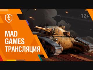 Трансляция Mad Games. Розыгрыш призов