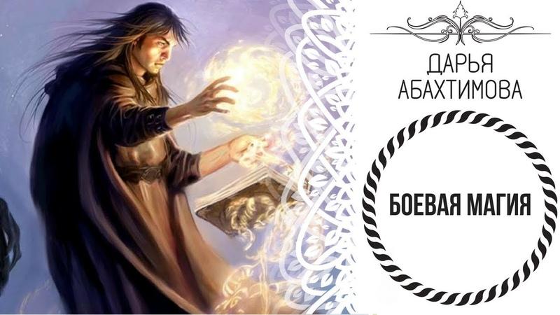 За Гранью Сознания 2.0 - БОЕВАЯ МАГИЯ (Дарья Абахтимова)