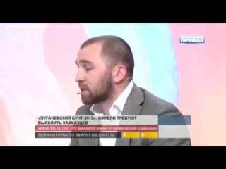 Султан Тогонидзе. Русские и Кавказцы. Пугачевский бунт.