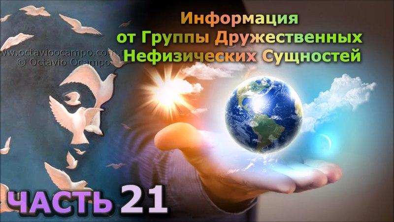 Наталья Кригер Информация от Группы Нефизических Дружественных Сущностей Часть 21