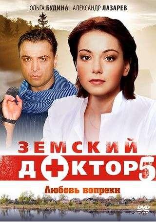 Фильм Земский доктор.(все 1,2,3,4,5 сезоны)