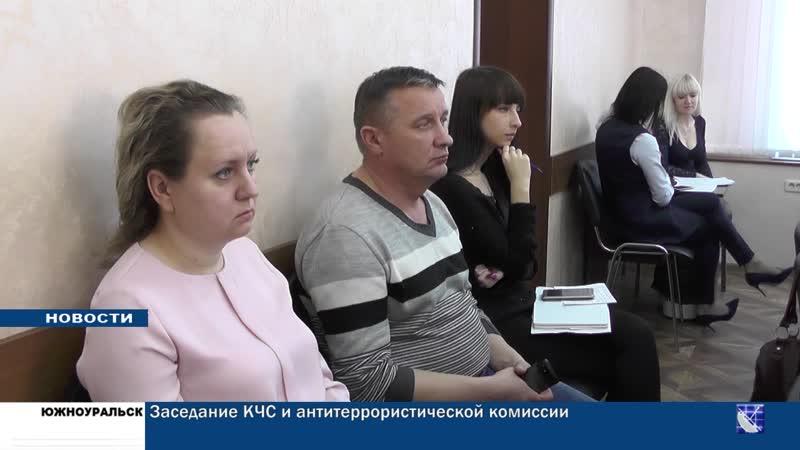 В Южноуральске состоялось заседание КЧС и антитеррористической комиссии