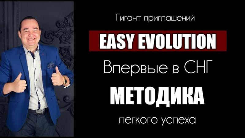 ГИГАНТ ПРИГЛАШЕНИЙ. EASY EVOLUTION НЕЧТО ГЛОБАЛЬНОЕ впервые в СНГ! deniko prime partners 300