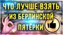 Лучший выбор из БЕРЛИНСКОЙ пятёрки! Т-34-85 Rudy, ИС-2, ИСУ-122С, Cromwell B, M4A3E8 Thunderbolt VII