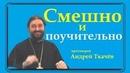 Смешно и поучительно прот Андрей Ткачёв