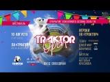 ХК «Трактор» // TERRY, ДЖЕЙ МАР и DANYMUSE в Челябинске