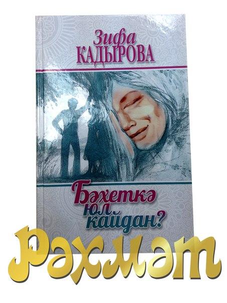 Зифа Кадырова китаплары купить в Ульяновской