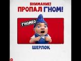 Шерлок Гномс - Гномео