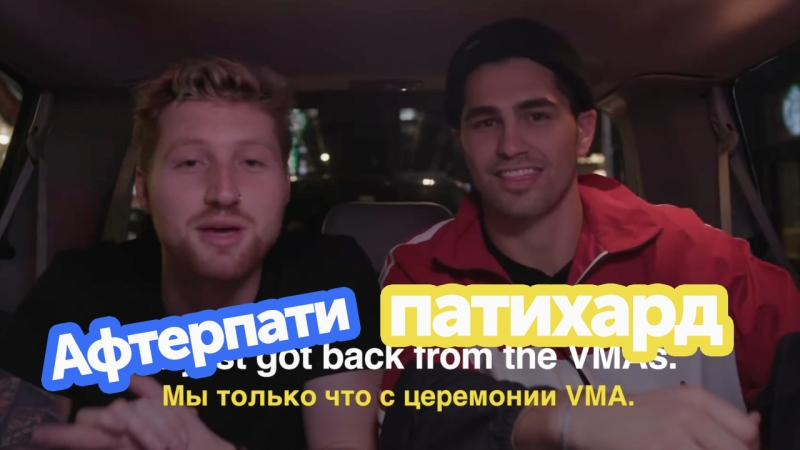 Scotty Sire Toddy Smith on Their Favorite VMA Moments in a Taxi 2018 MTV Video Music Awards
