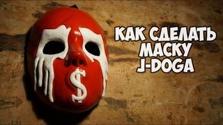 Как сделать маску J-Doga