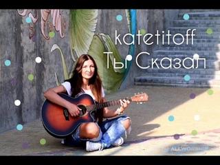 katetitoff - Ты Сказал (Lauren Daigle