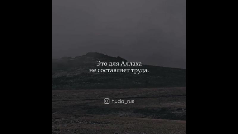 Файсал ар-Рушуд. Сура 14 «Ибрахим», аяты 18-20