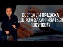 ПРОДАЖА ДОЛЖНА ЗАКАНЧИВАТЬСЯ ПОКУПКОЙ / Алекс Яновский