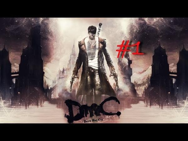 DmC Devil May Cry 💣 Демон во мне 🎮 Стрим 1