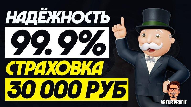 Monopolist.biz - Крутая игра для заработка денег! Вывод 22 000 рублей! / ArturProfit