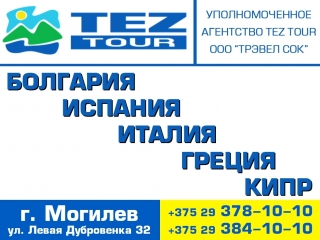 Уполномоченное агенство TEZ TOUR ООО
