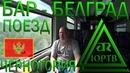 ЮРТВ 2018 На поезде Бар Белград из Черногории в Сербию Часть 1 Черногория №281