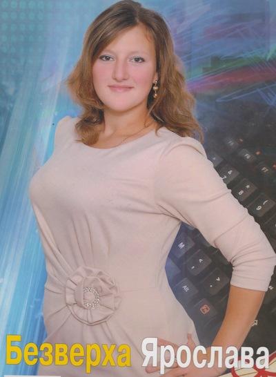 Ярославка Савченко, 21 июня 1994, Киев, id136406012