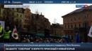 Новости на Россия 24 • Поляки поддержали бывшего президента Валенсу демонстрацией