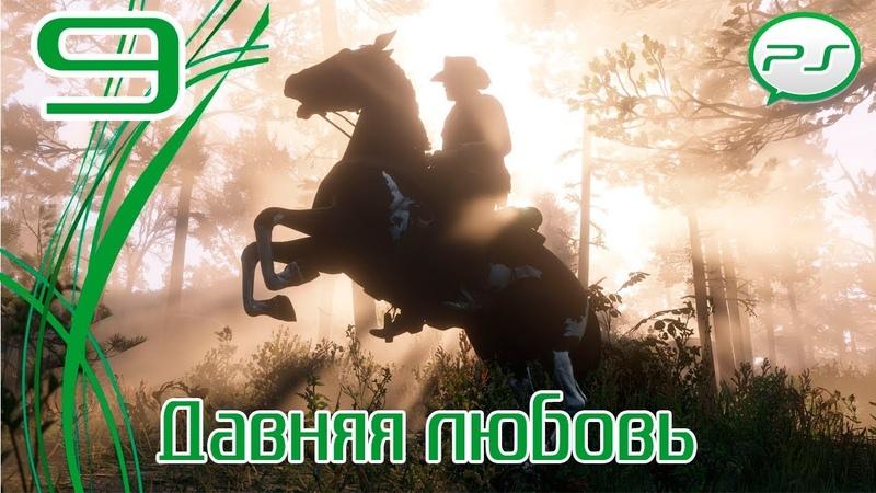 Прохождение Red Dead Redemption 2 (PS4) — Часть 9: Давняя любовь [4k 60fps]