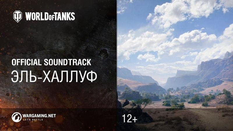Эль Халлуф Официальный саундтрек World of Tanks