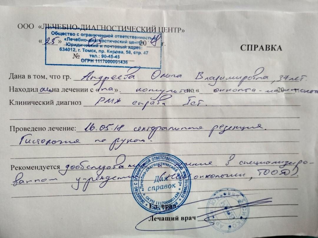 Жуткая история, которая произошла в Лечебно-диагностическом центре Томска