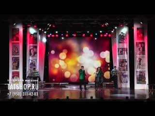Зульфия и Жавит Шакировы «Син миңа кирәк»