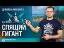 Фарватер: Спящий гигант | World of Warships
